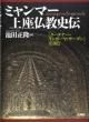 ミャンマー上座仏教史伝 『タータナー・リンガーヤ・サーダン』を読む