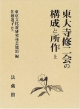 東大寺修二会の構成と所作(上)