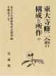東大寺修二会の構成と所作(中)