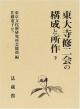 東大寺修二会の構成と所作(下)
