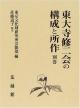 東大寺修二会の構成と所作 別巻