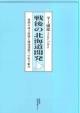 戦後の北海道開発 体制の成立経過と地域課題への取り組み