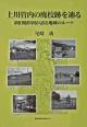 上川管内の廃校跡を辿る 新旧地形図が語る地域のルーツ