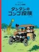 タンタンのコンゴ探険<ペーパーバック版> タンタンの冒険