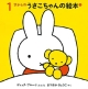 1才からの うさこちゃんの絵本 3点セット (2)