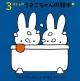 3才からの うさこちゃんの絵本 4点セット(1)