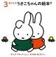 3才からの うさこちゃんの絵本 3点セット (2)