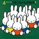 4才からの うさこちゃんの絵本 4点セット(1)