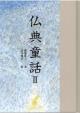 仏典童話 (2)