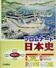 プロムナード日本史 日本史を楽しく!