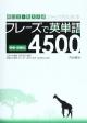 Phrase4500 英単語・連語 CD付