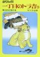 一丁目のトラ吉 僕はまねき猫の巻 (10)