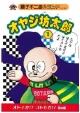 オヤジ坊太郎 (1)