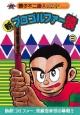 新・プロゴルファー猿 (8)