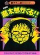 新編集 魔太郎がくる!! (6)