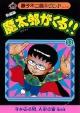 新編集 魔太郎がくる!! (13)