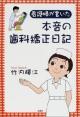 看護婦が書いた本音の歯科矯正日記
