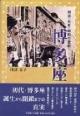 博多座 明治・大正・昭和の歴史