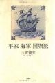 平家海軍国際派