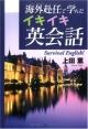海外赴任で学んだイキイキ英会話 Survival English!