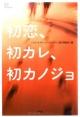 初恋、初カレ、初カノジョ Short story collection