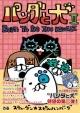 パンダと犬 Born To Be Inu Kawaii<特装版> (2)