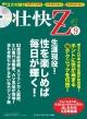 壮快Z (9)
