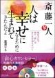 斎藤一人 人は幸せになるために生まれてきたんだよ CD付 読むだけで、怒り、悲しみ、苦しみが消えていく