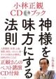 小林正観CDブック 神様を味方にする法則 CD付き