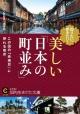 知りたい、歩きたい! 美しい「日本の町並み」 この国の「原風景」に戻れる場所