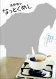 長野博のなっとくめし 調理法、食材、栄養、そして味。すべてになっとく!