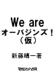 We are オーバジンズ!(仮)