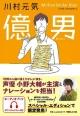 億男 スペシャル・エディション オーディオブック付