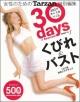 30days of Exercise くびれ&バスト 1日1個簡単エクササイズ 女性のためのTarzan特別編集(1)