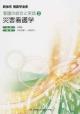 新・体系看護学全書 災害看護学<第2版> 看護の統合と実践2