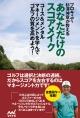 プロキャディ杉澤伸章が教える あなただけのスコアメイク コース&メンタルマネージメントを学んでゴルフの質を