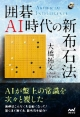 囲碁AI時代の新布石法