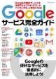 Googleサービス完全ガイド Googleの無料サービスを活用すればスマホ・タブ
