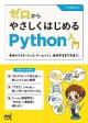 ゼロからやさしくはじめるPython入門 基本からスタートして、ゲームづくり、機械学習まで楽