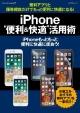 """無料アプリと標準機能だけでもっと便利に快適になる! iPhone""""便利&快適""""活用術"""