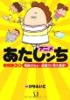 アニメ・あたしンち<劇場版> 3D 情熱のちょ~超能力♪母大暴走!