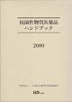 抗菌性物質医薬品ハンドブック (2000)
