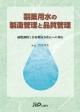 製薬用水の製造管理と品質管理 国際調和と日本薬局方改正への対応