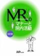 MRのマナーと院内活動<改訂8版>