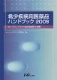 希少疾病用医薬品ハンドブック 2009 オーファンドラッグ指定制度等の概要