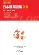 日本医薬品集DB<ハイブリッド版> 2013.4 Windows&Macintosh対応
