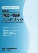 医薬品包装・管理ハンドブック 医療従事者のための 平成25年4月
