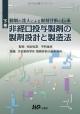 製剤の達人による製剤技術の伝承(下) 非経口投与製剤の製剤設計と製造法