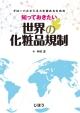 知っておきたい世界の化粧品規制 グローバルビジネスを進めるための