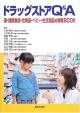 ドラッグストアQ&A 薬・健康食品・化粧品・ベビー・生活用品の情報boo